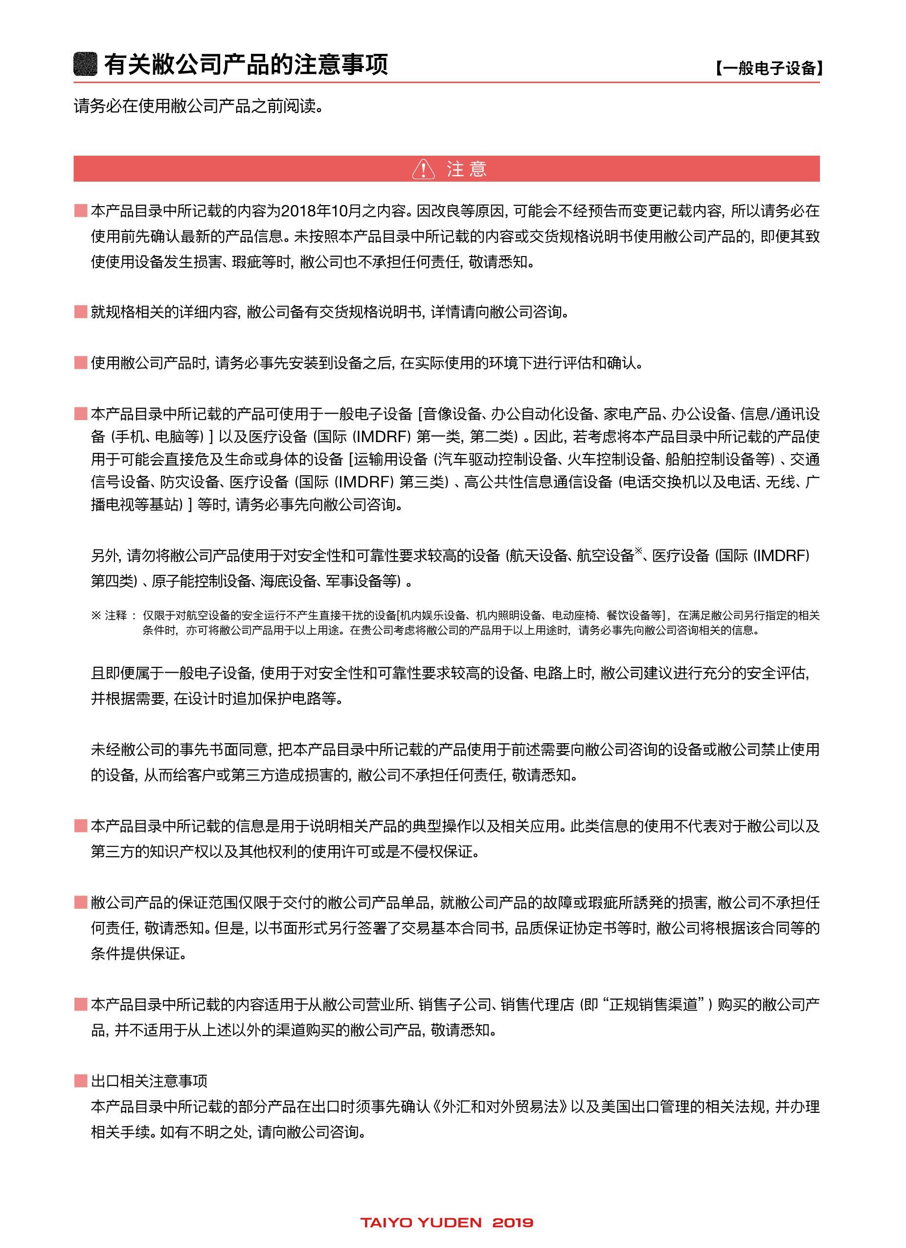 NRH2410T220MN's pdf picture 1