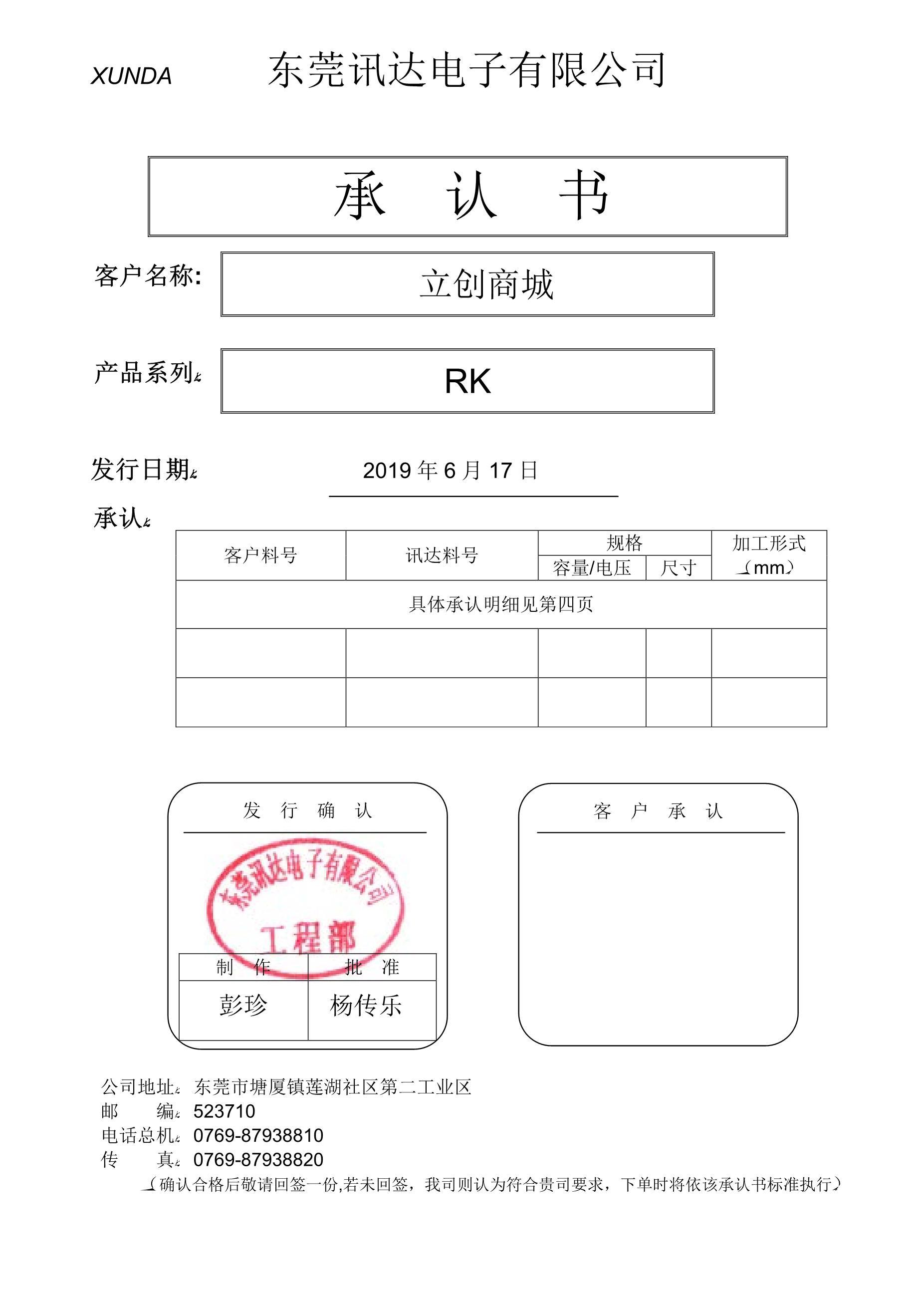 3362S-1-501LF's pdf picture 1