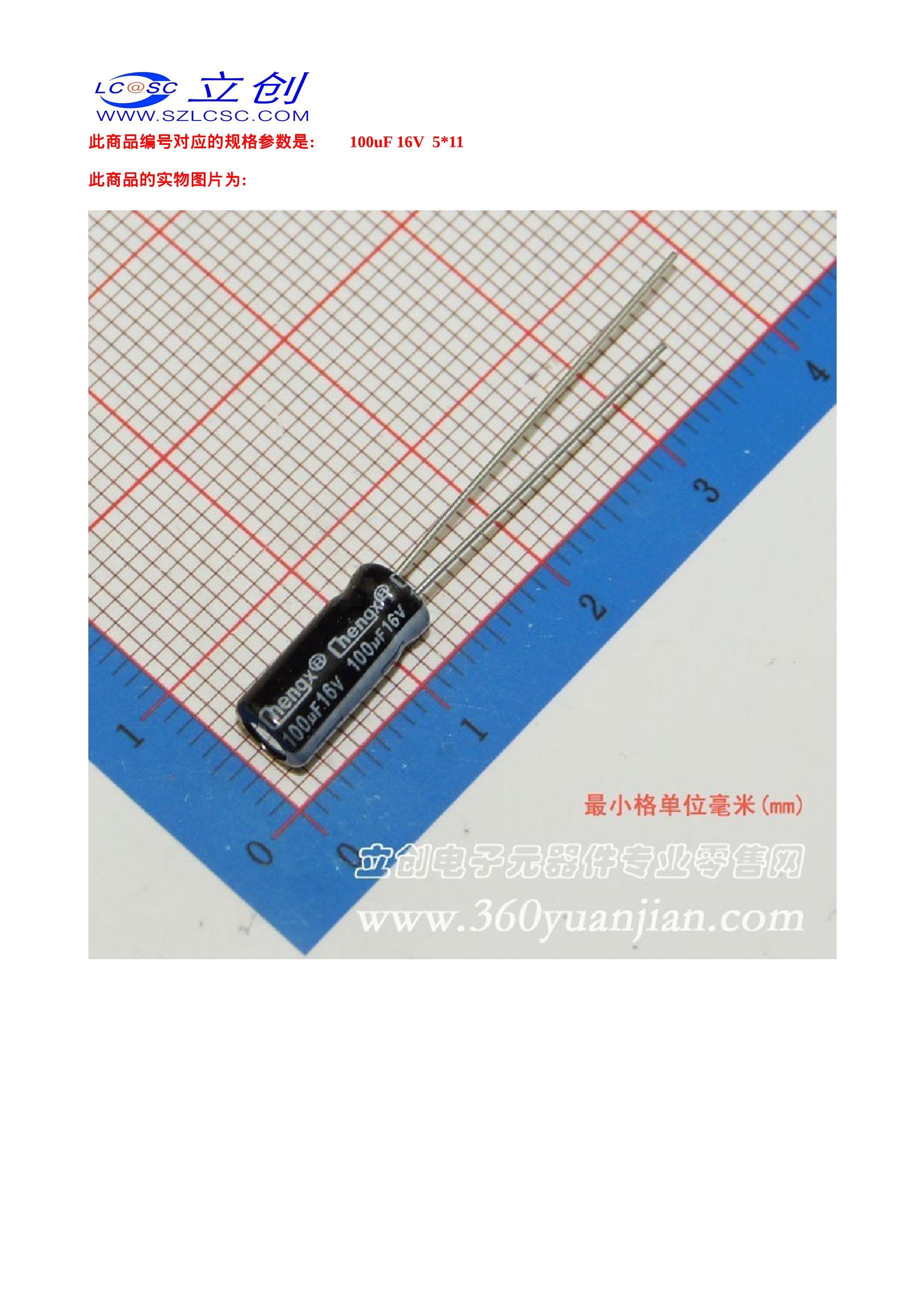 100UF 16V's pdf picture 1