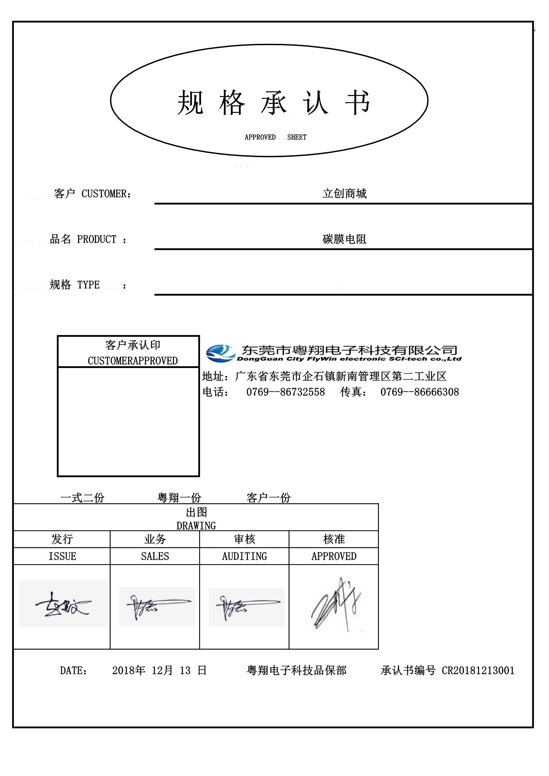 1.01.03B104MB8WBR(1000pcs)'s pdf picture 1