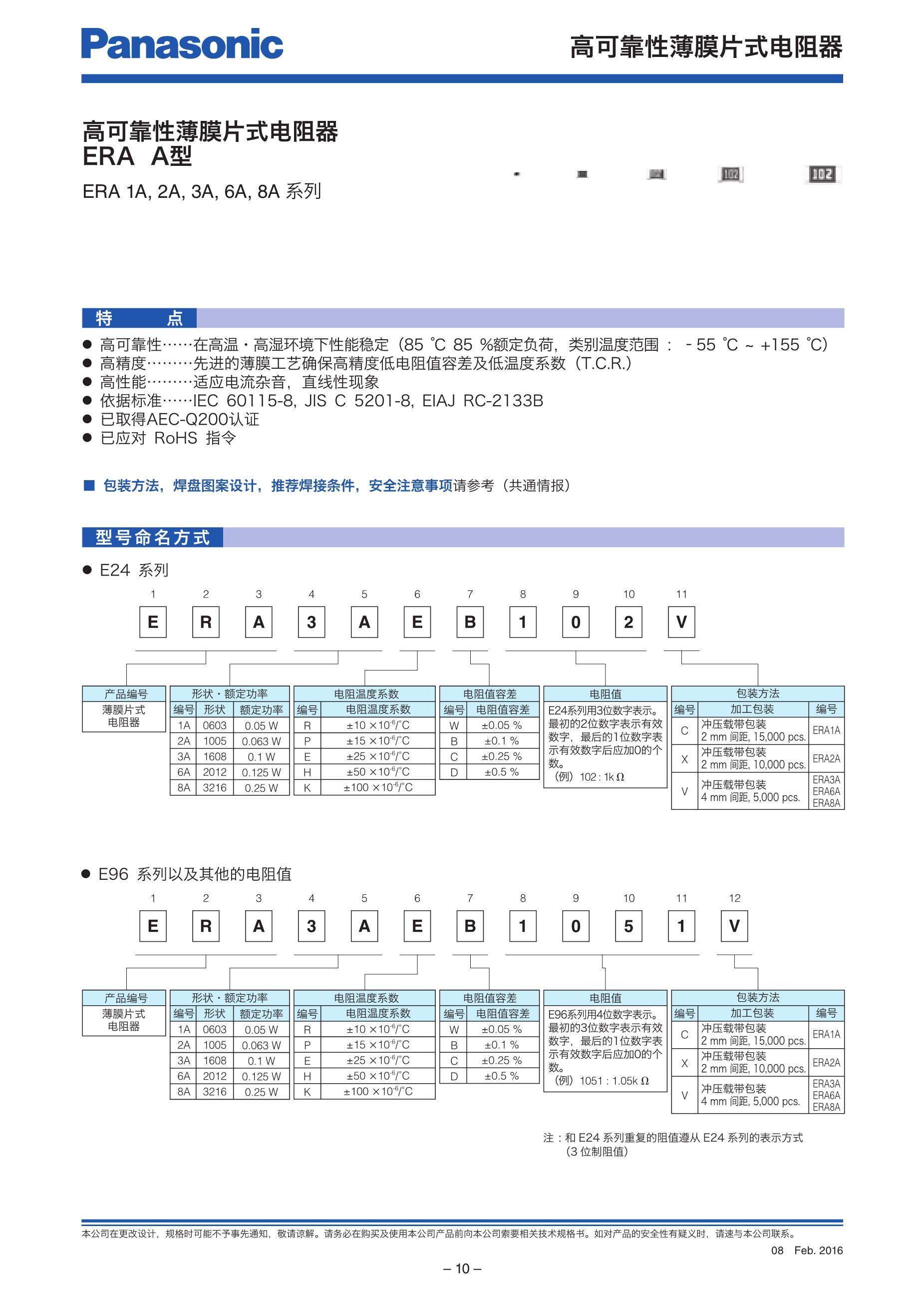 ERA3AEB224V's pdf picture 1