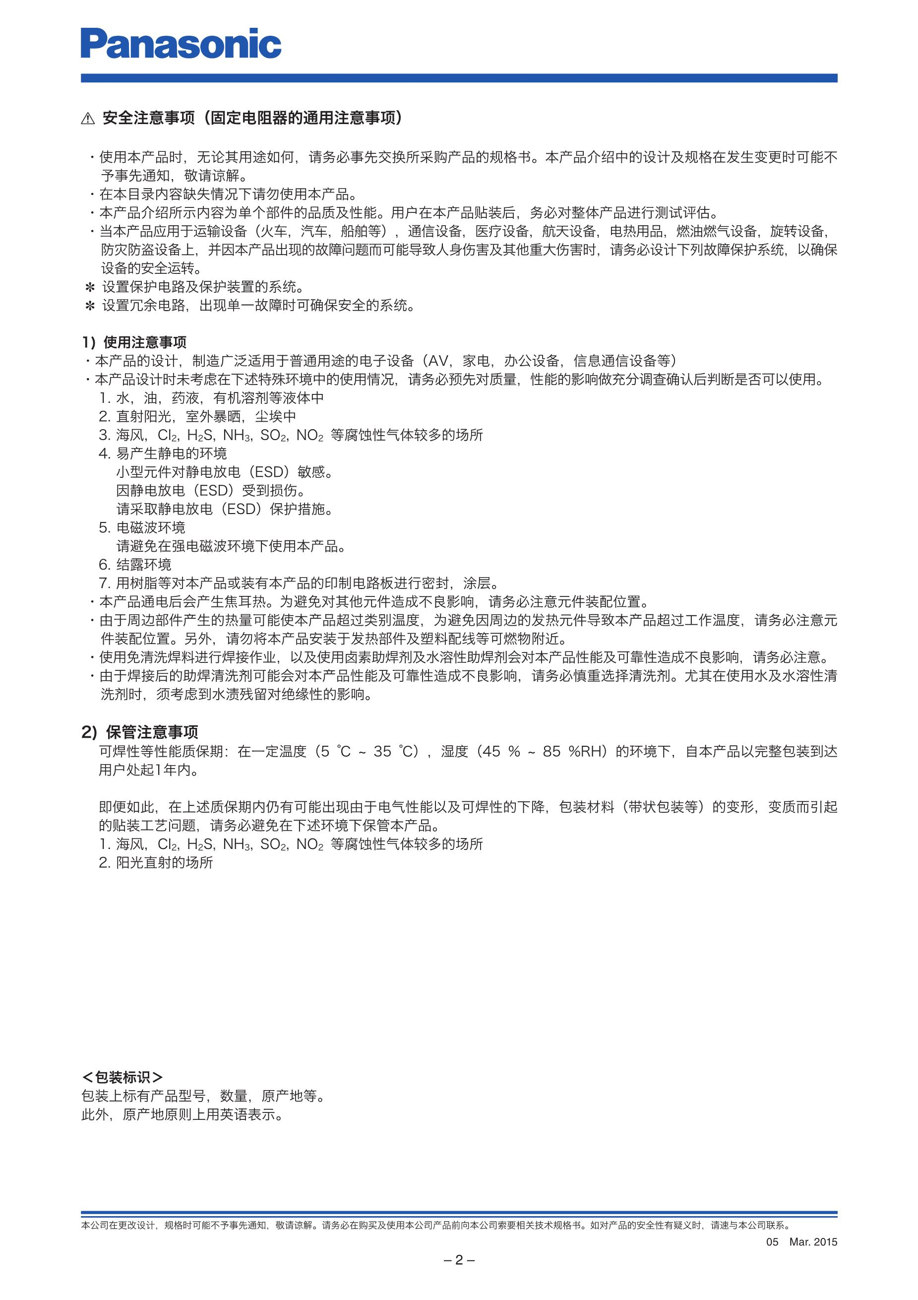 ERJ2GEJ564X's pdf picture 3
