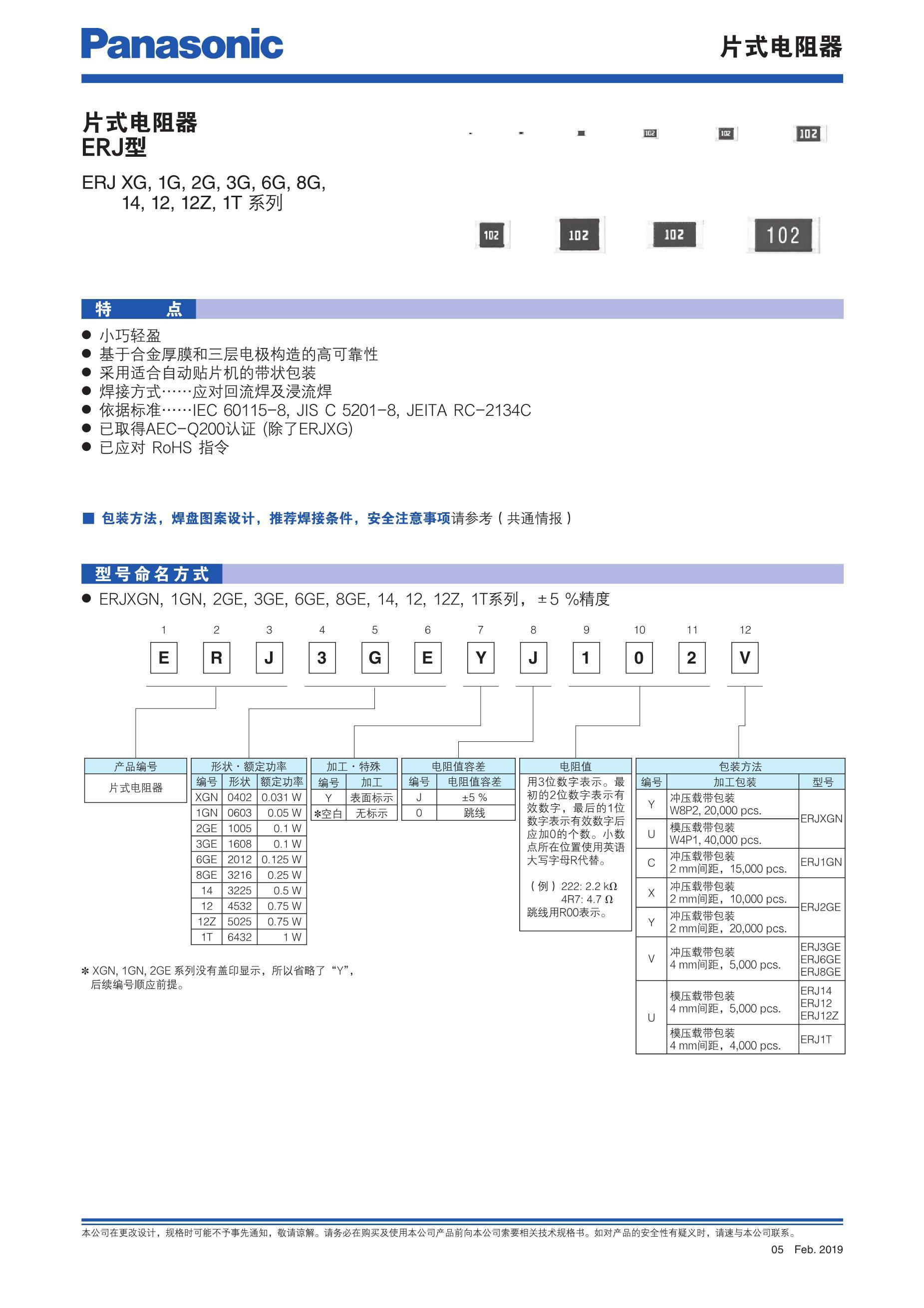 ERJ6GEYJ334V's pdf picture 1