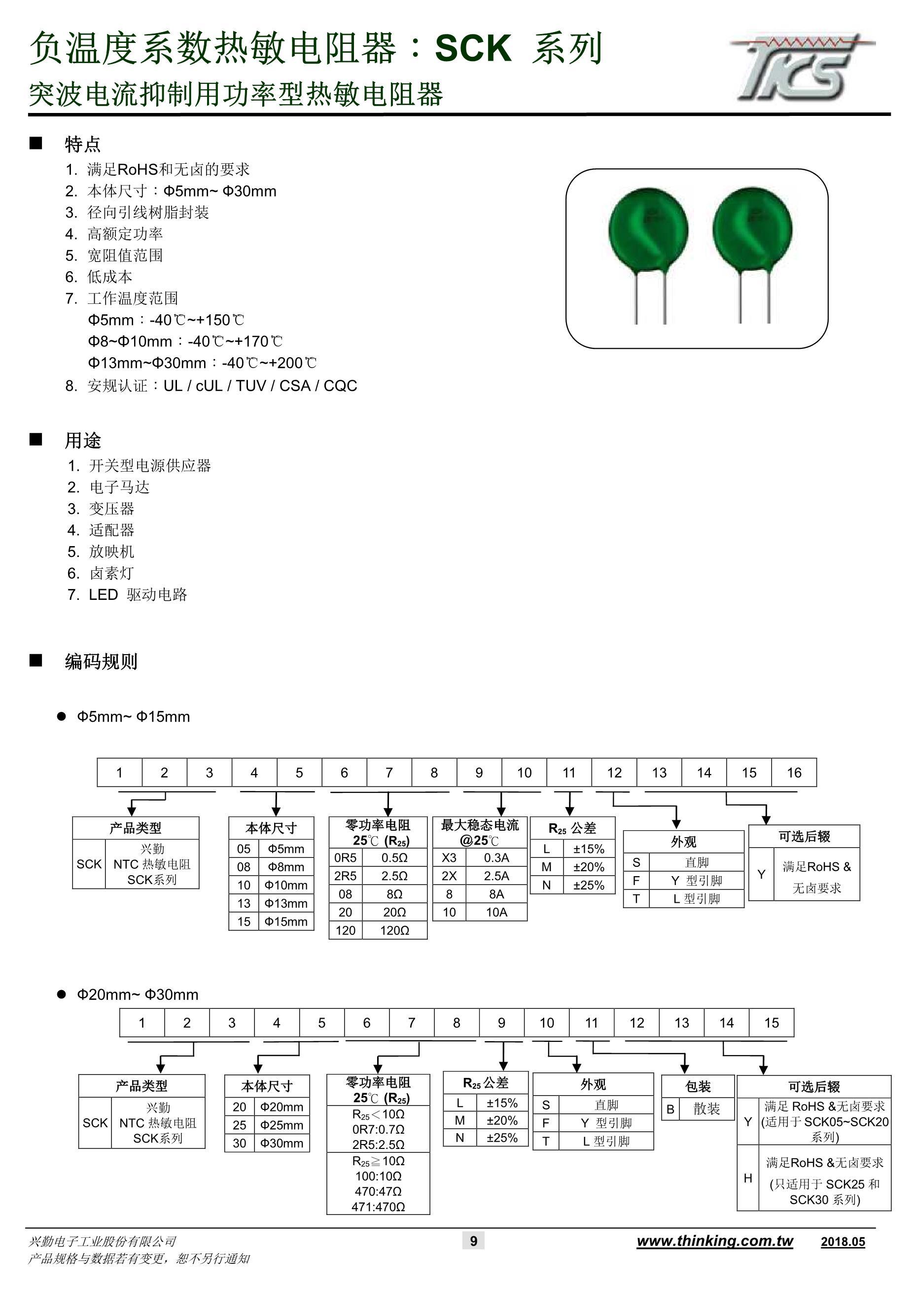 SCK-6D-02PT-TF's pdf picture 1