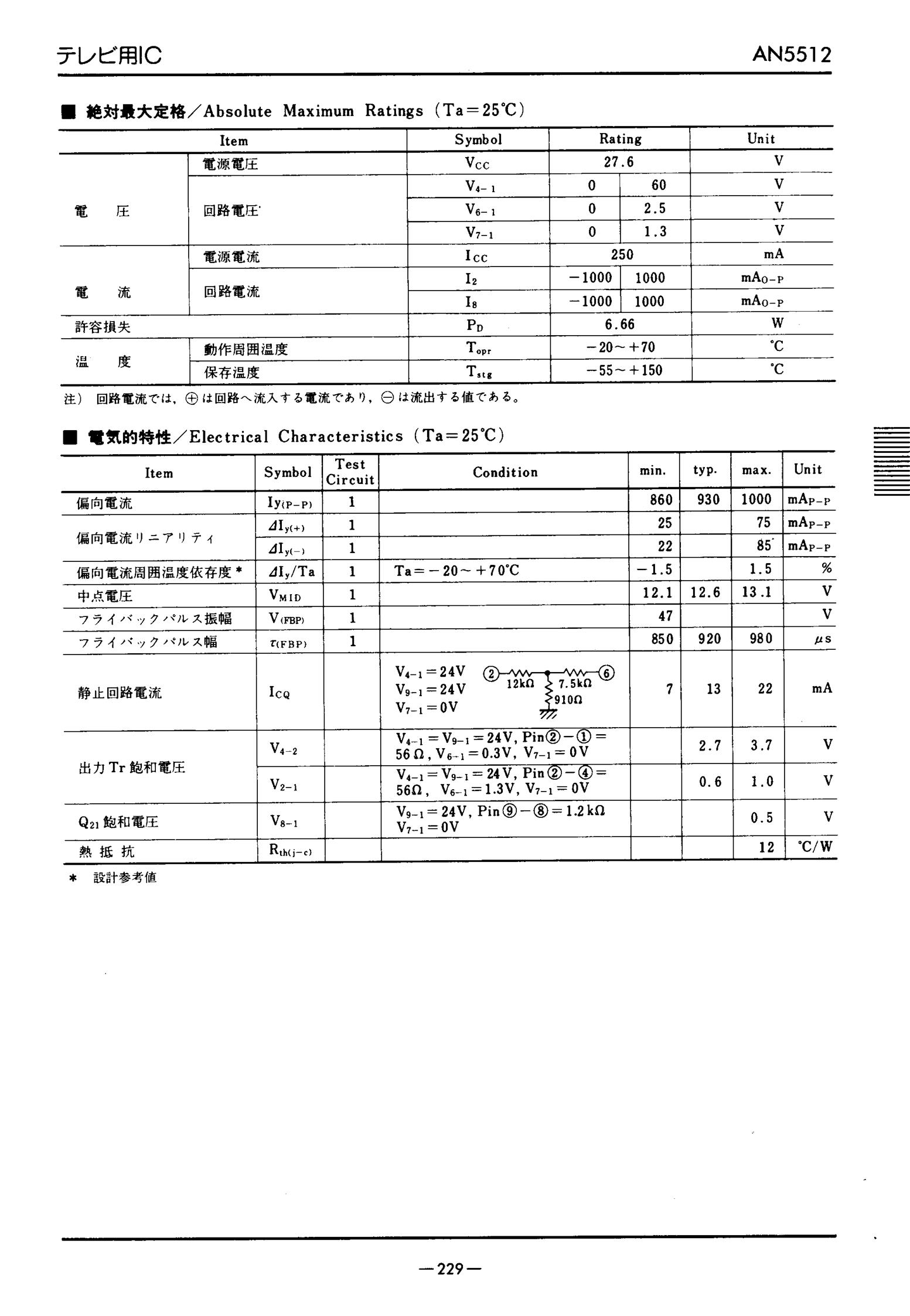 AN5560T's pdf picture 2