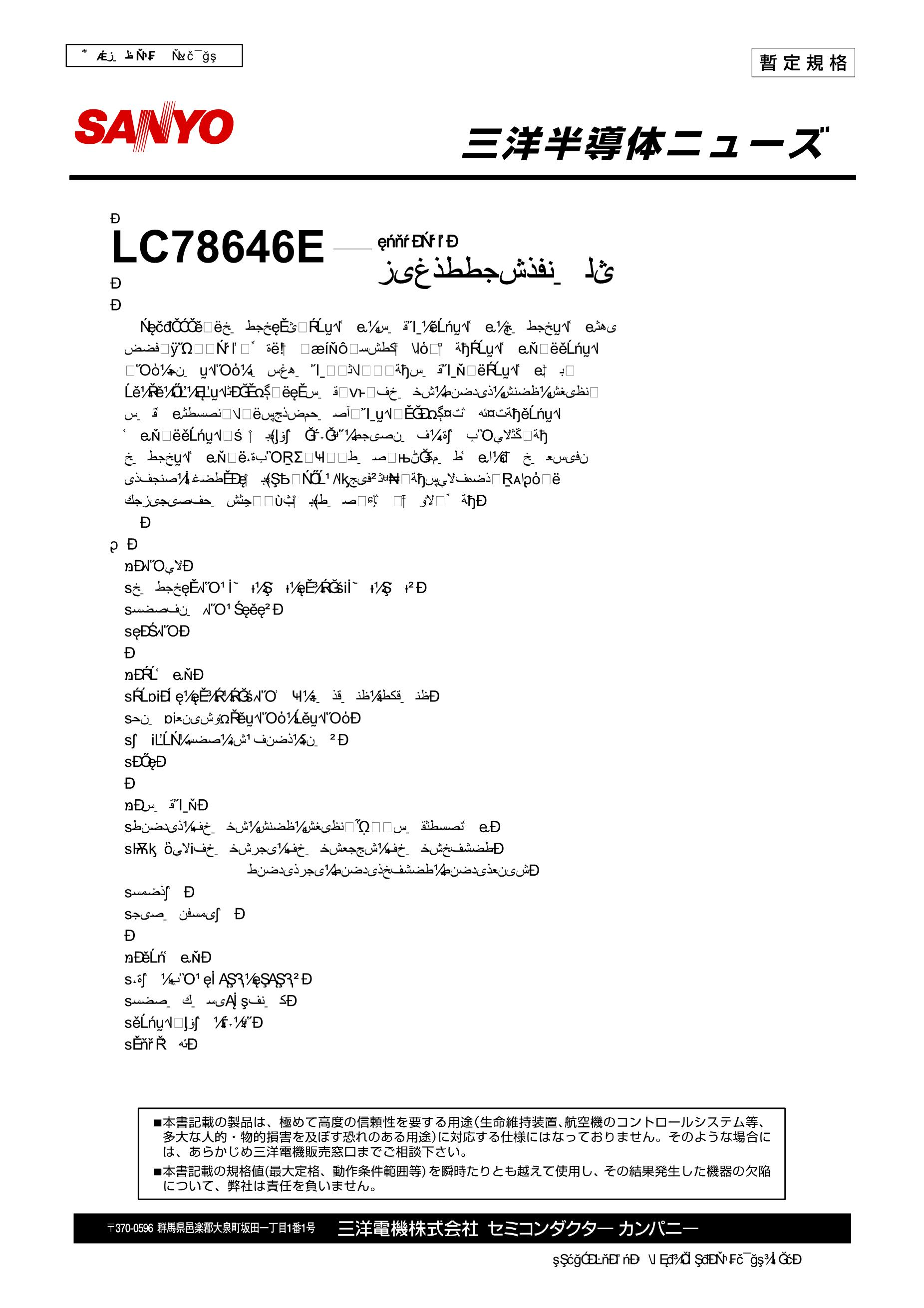 LC78602YE's pdf picture 1