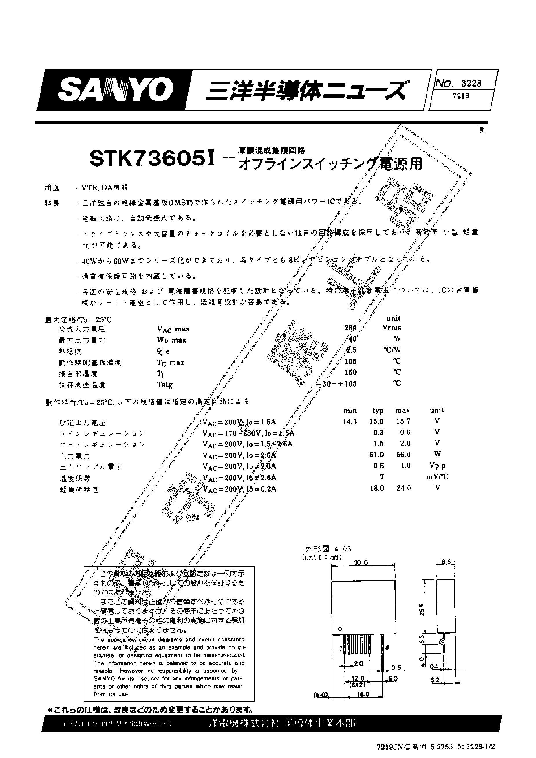 STK7563LM's pdf picture 1