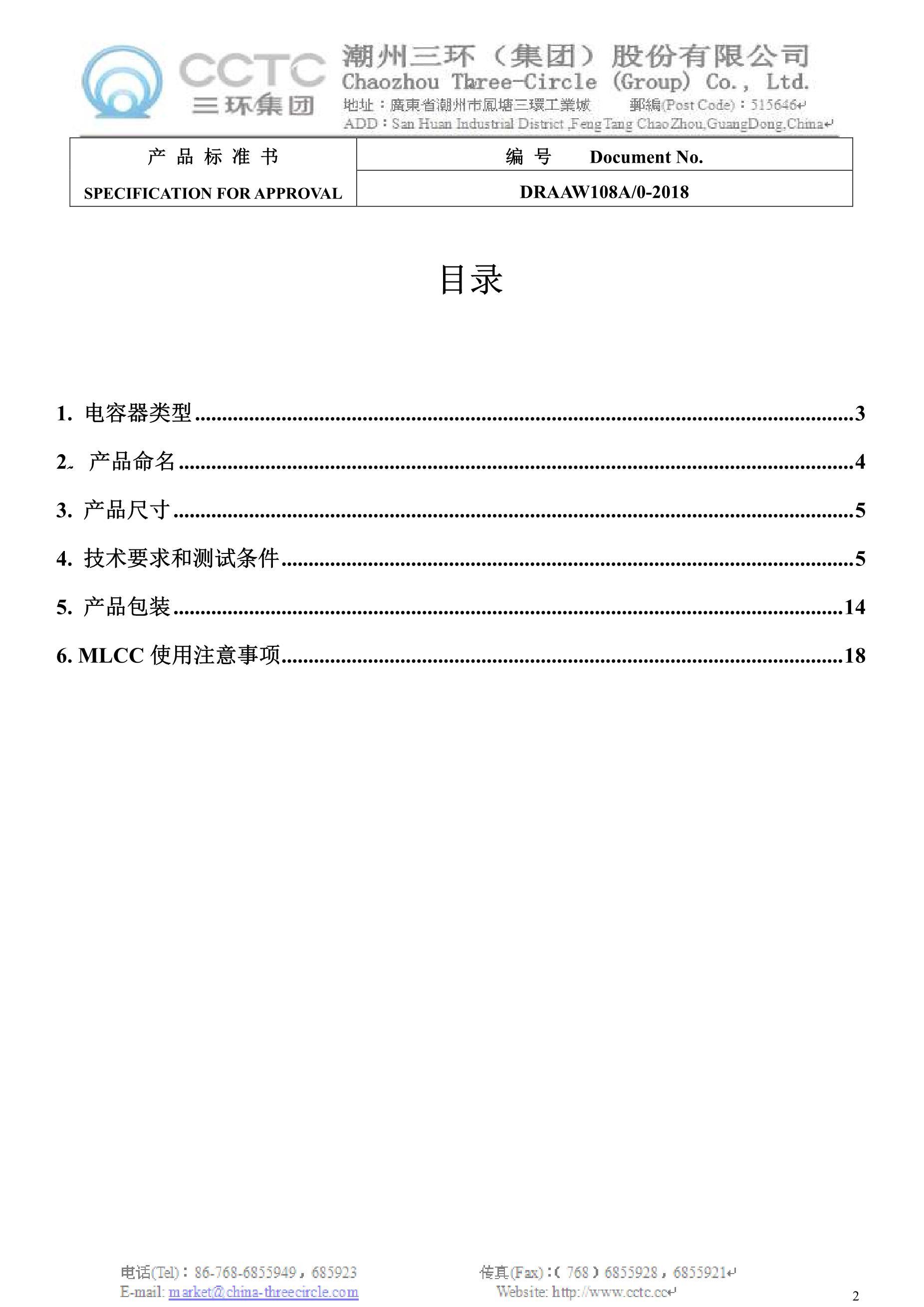 1206-104's pdf picture 3