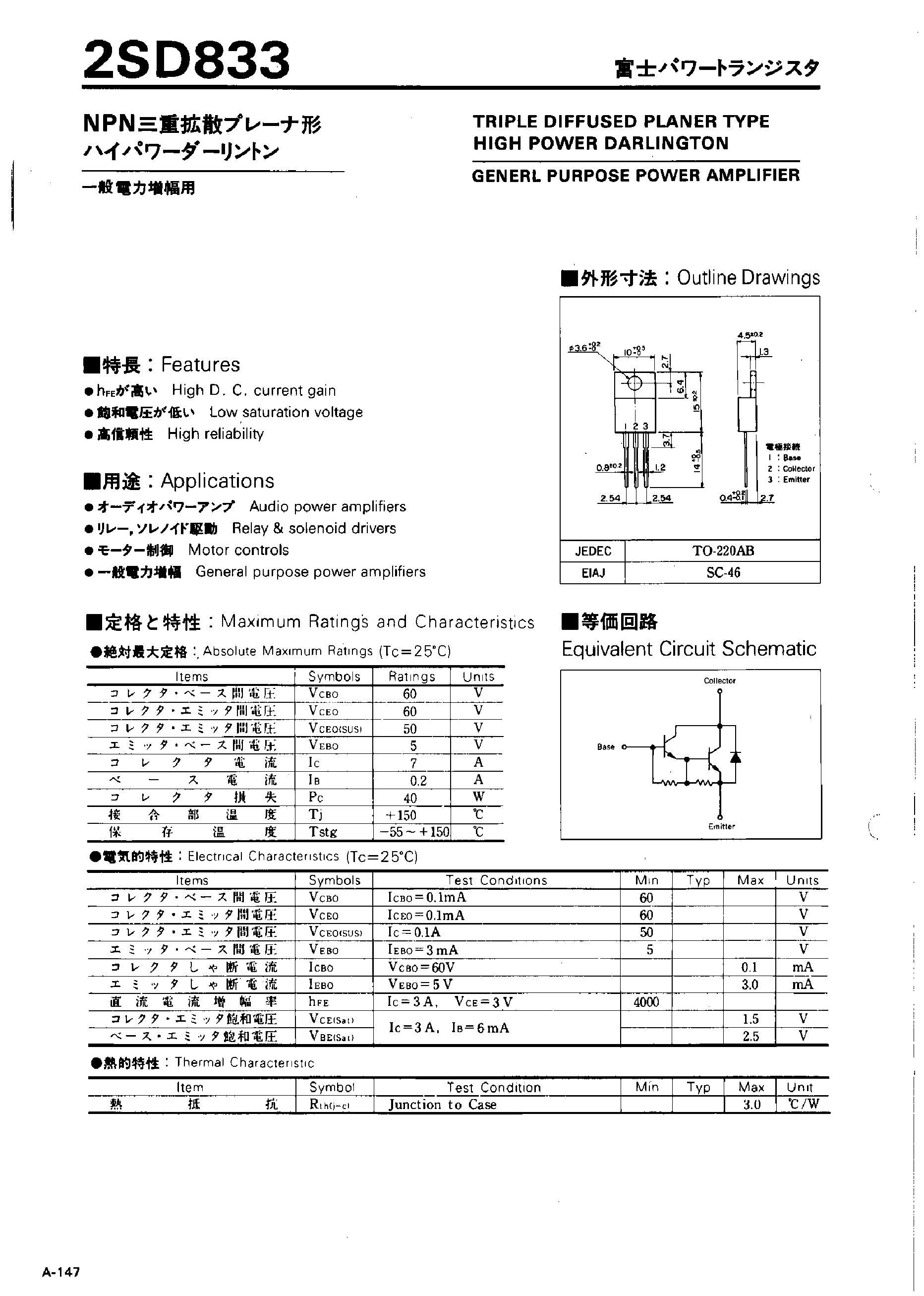 2SD874/YS's pdf picture 1