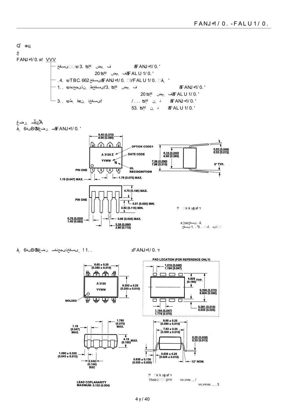 HCPL3120's pdf picture 2