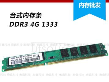 Fully compatible desktop memory module DDR3 4G 1333 4g 1333 4G memory module supports dual channel