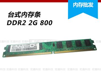 New desktop memory DDR2 2G 2g 800 second generation 2GB 800 fully compatible memory