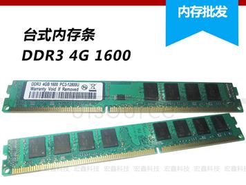 Fully compatible 4G memory module DDR3 1600 4G desktop memory 4g 1600 desktop memory