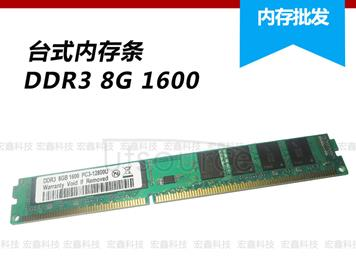 Fully compatible desktop computer memory module DDR3 8G 1600 8g 1600 8G 4G memory