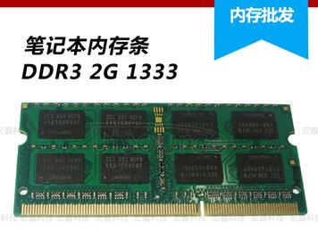 Notebook memory ddr3 1333 2g 2G DDR3 2G 1333 notebook memory