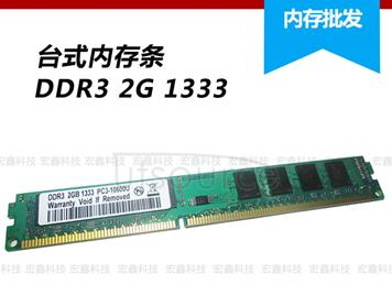 Desktop Memory DDR3 2G 1333 2G ddr3 2g 1333 Fully compatible computer memory
