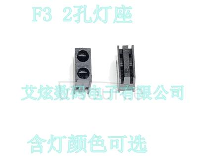 LED 3MM F3 square lamp holder 2P 2 holes 2 holes without light emitting diode isolation column 90 degrees bent(1000PCS/1K)